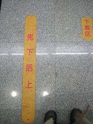 Xian xia hou shang - Metro de Shanghai