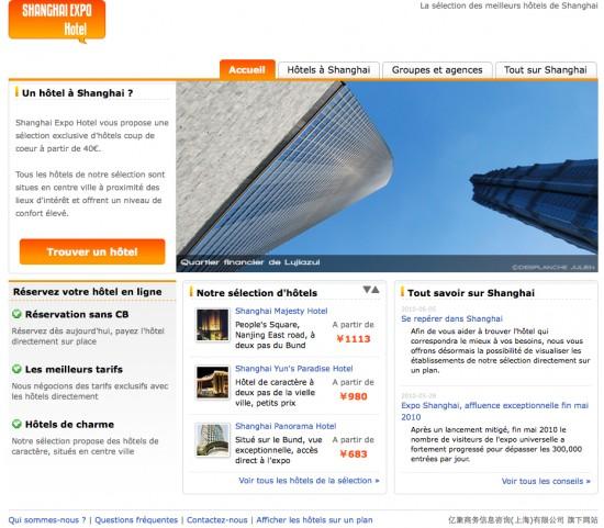 Trouver un hotel à Shanghai pour l'expo universelle sur shanghaiexpo-hotel.com
