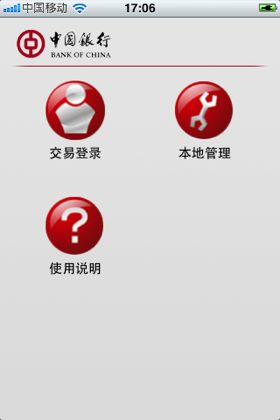 Application iPhone Bank of China - Menu