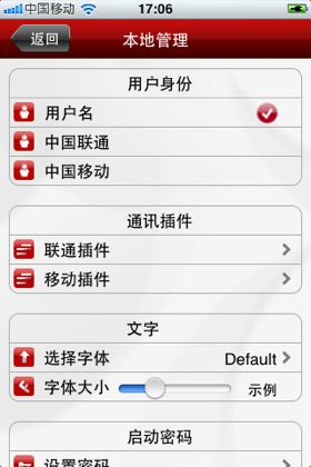 Application iPhone Bank of China - Paramètres de Configuration