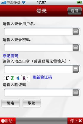 Application iPhone Bank of China - Ecran d'idenfication