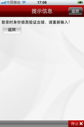 Application iPhone Bank of China - Erreur d'identification !