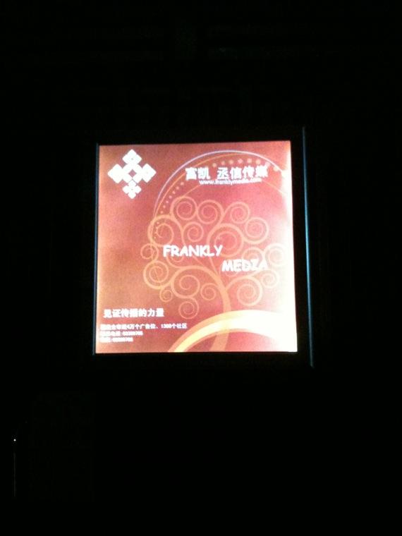 Panneau publicitaire sur la porte de mon bâtiment